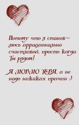 Конфеты Love is на День Святого Валентина своими руками